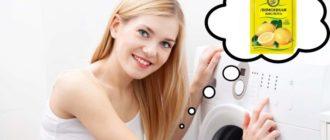 Как почистить стиральную машину лимонной кислотой от накипи и грязи