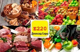 Опасна или нет пищевая добавка Е220