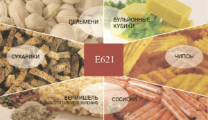 Пищевая добавка Е621 глутамат натрия