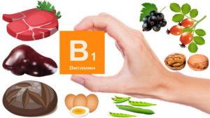 Для чего нужен организму витамин В1 (Б1), и где он содержится