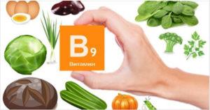 Для чего нужен организму витамин В9