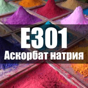 Опасна или нет пищевая добавка Е301