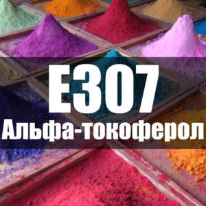 Опасна или нет пищевая добавка Е307