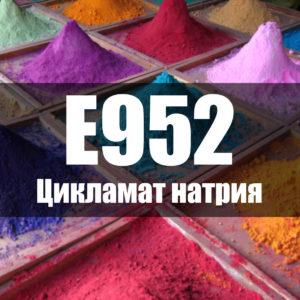 Опасна или нет пищевая добавка Е952