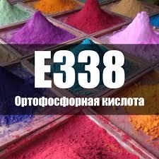 Пищевая добавка Е338 ортофосфорная кислота
