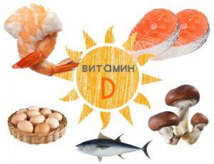 В каких продуктах содержится больше всего витамина Д