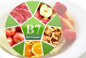 В каких продуктах содержится витамин В7, и для чего он нужен