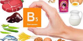 Для чего организму нужен витамин В5, и где он содержится