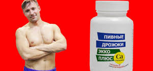 Как принимать пивные дрожжи для набора веса