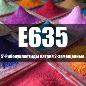 Пищевая добавка Е635 5-рибонуклеотиды натрия