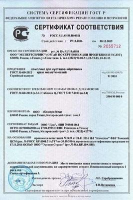 Сертификат Артонин