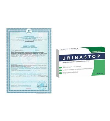 уринастоп сертификат