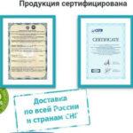Клинистил сертификаты