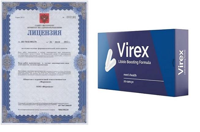 Лицензия Вирекс