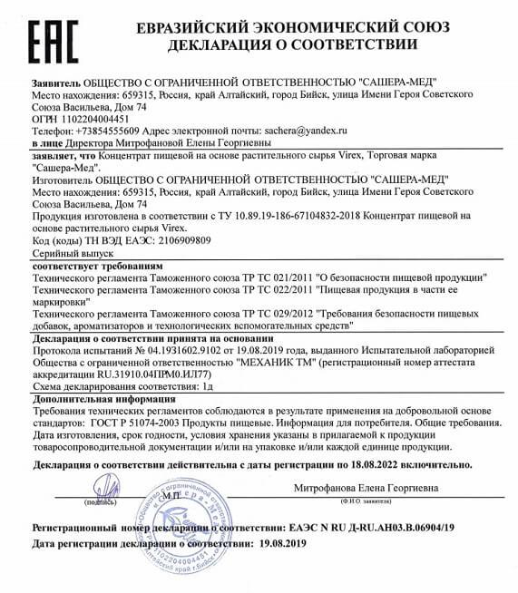 Сертификат Вирекс