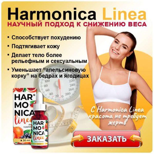 Harmonica linea - научный подход к снижению веса