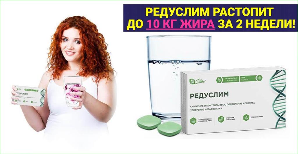 купить редуслим для похудения в аптеке