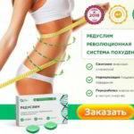 Редуслим - революция в вопросе похудения
