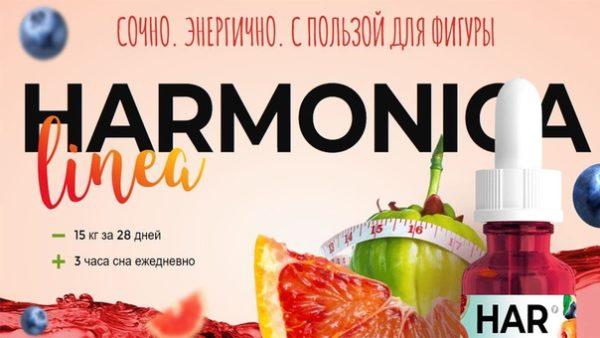 Польза Harmonica linea
