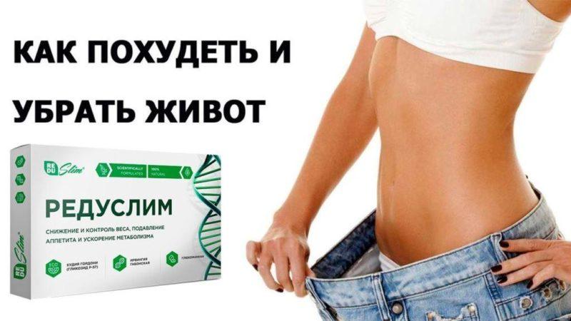 Редуслим для похудения и стройной фигуры