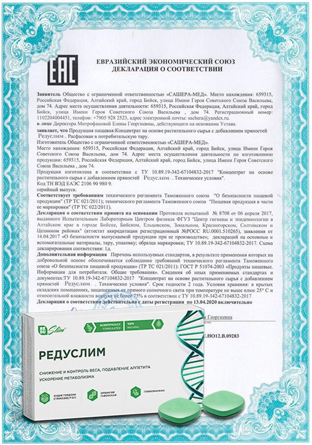 Сертификат Редуслим