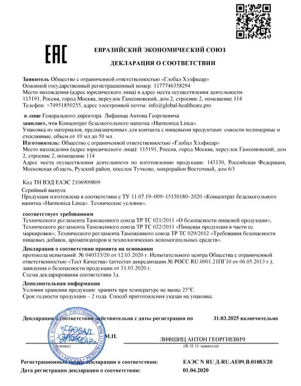Сертификат Harmonica linea