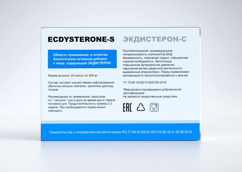 Упаковка Экдистерон
