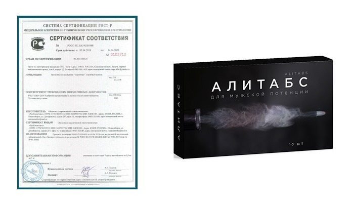 Сертификат Алитабс