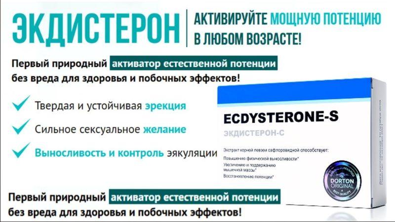 Действие Экдистерон
