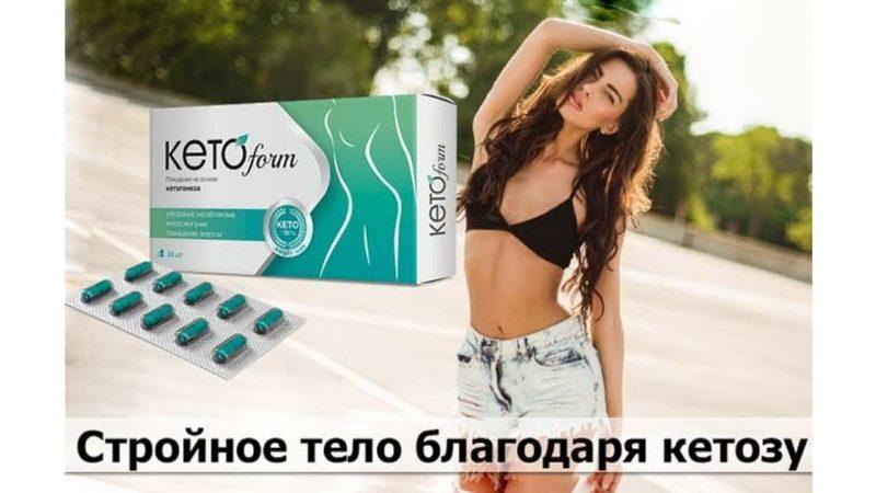 Похудение на основе кетоза