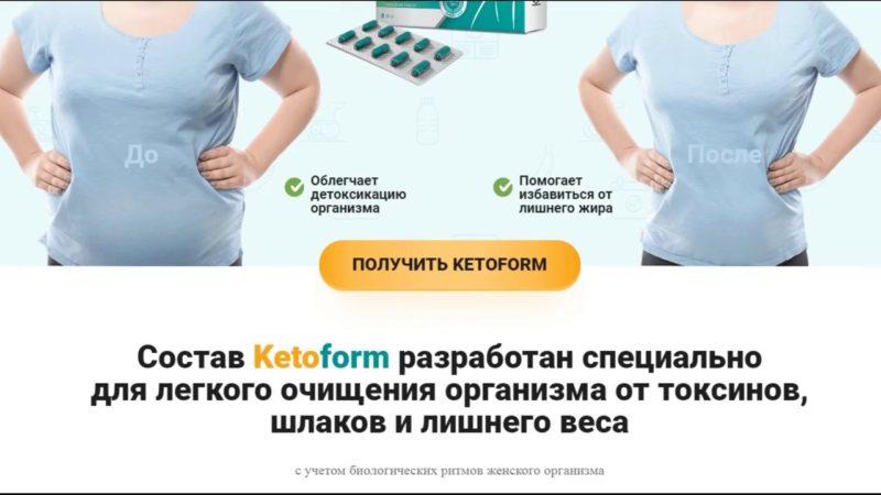 Кетоформ - победа над лишним весом