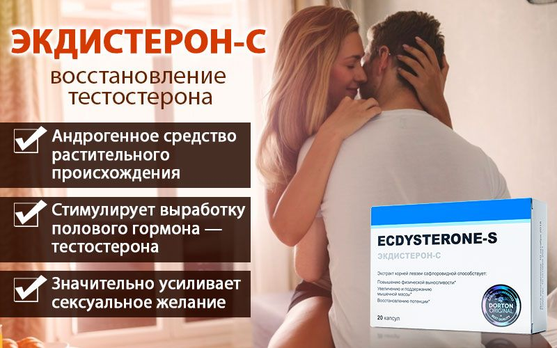 Экдистерон - восстановление тестостерона