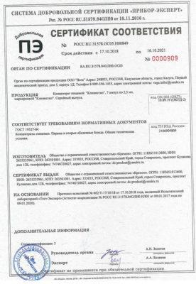 сертификат Клинистл