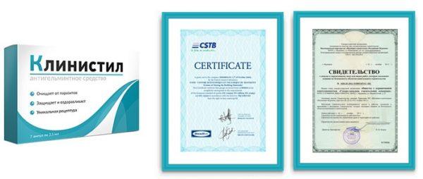 Сертификаты Клинистил на официальном сайте