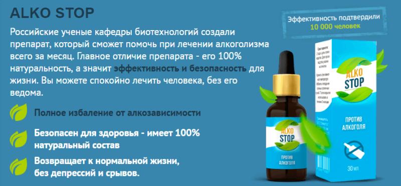 Алкостоп натуральный препарат