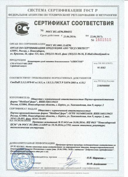 Алкостоп сертификат