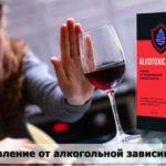 Алкотоксик от алкоголизма