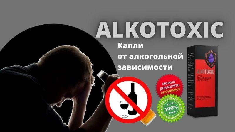 Капли от алкогольной зависимости Алкотоксик