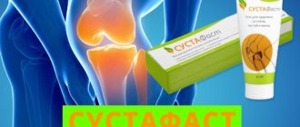 Сустафаст восстановление суставов