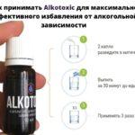 Как принимать Алкотоксик