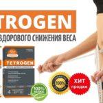 Тетроген - здоровое снижение веса