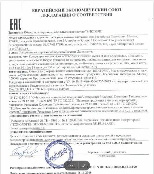 суртификат сила сулеймана