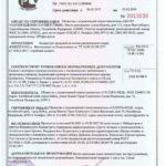 Сертификат Предстанол
