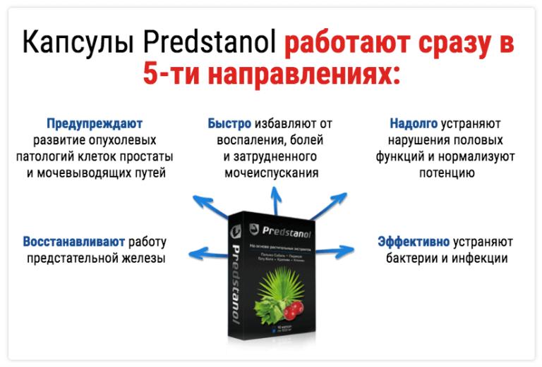 Предстанол работает в 5 направлениях