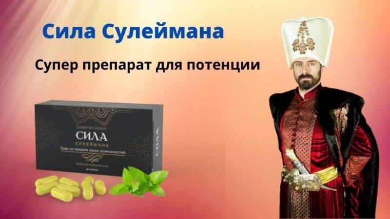 Препарат Сила Сулеймана