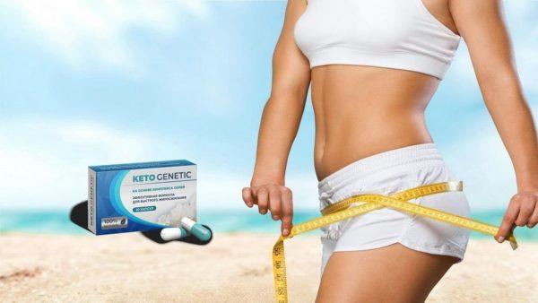 Кето Генетик для похудения