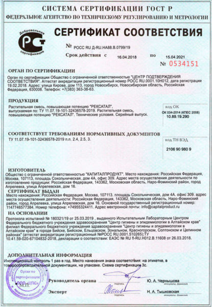 Сертификат Рексатал